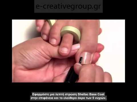Shellac Εφαρμογή Pedicure & Αφαίρεση